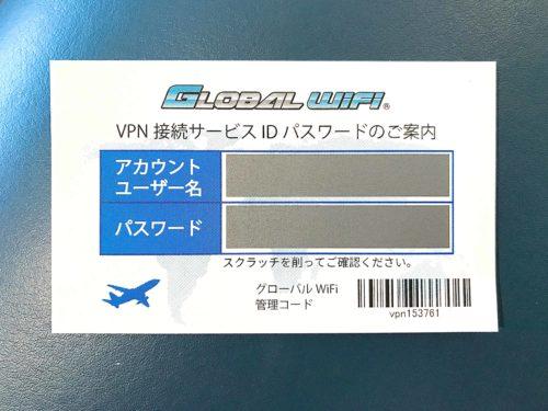 グローバルWiFi VPN