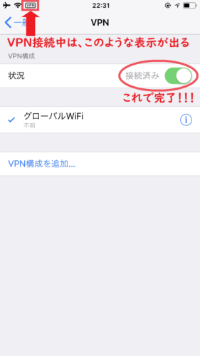 グローバルWiFi VPN設定06