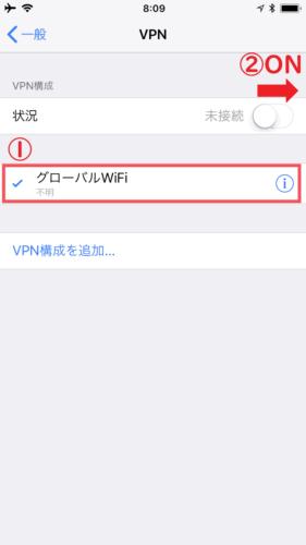 グローバルWiFi VPN設定05