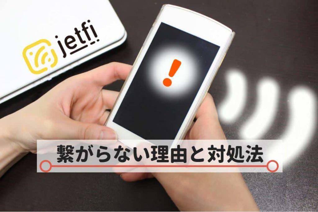 jetfi not connect