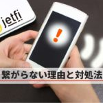 jetfi not connect