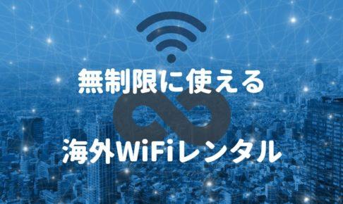 容量無制限 海外WiFiレンタル