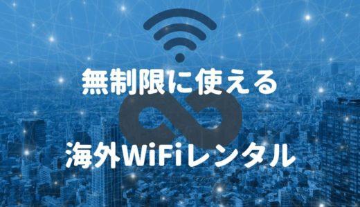 無制限に使える海外WiFiレンタルを比較!使い放題のメリットとは?