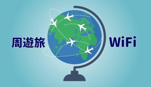 2ヵ国以上の「周遊旅行」に最適な海外WiFiレンタル【リピーターの私がおすすめ】