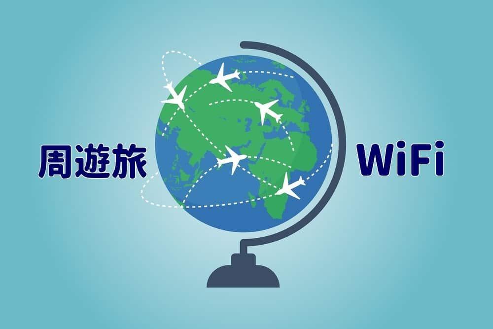 周遊旅 WiFiレンタル
