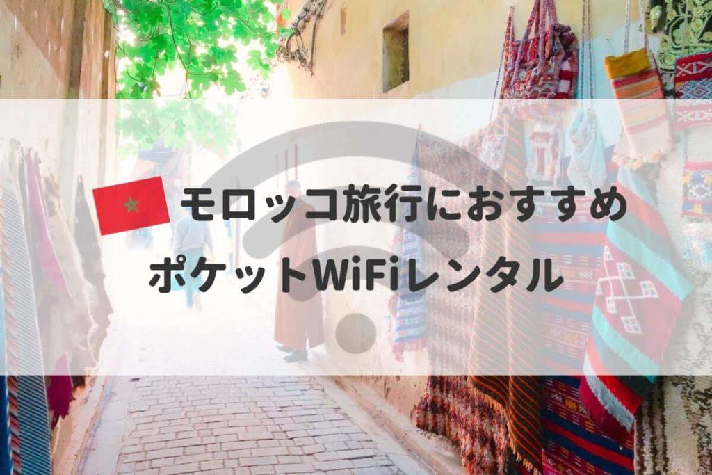 モロッコ旅行におすすめポケットWiFiレンタル