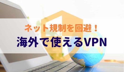 ネット規制のある国で不便を回避!海外で使えるVPNサービスとは?【初心者向けに基礎から解説】