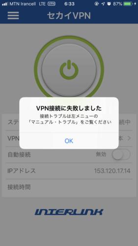 VPN接続 失敗