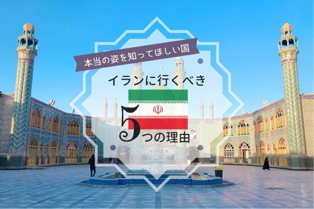 イランに行くべき5つの理由