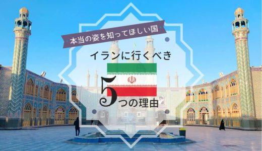 本当の姿を知ってほしい国「イラン」に行くべき5つの理由~親日で治安が良いって本当?~
