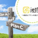 jetfi-最適なプランの選び方