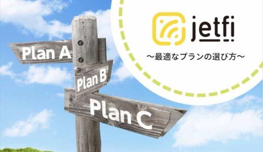 jetfiの料金形態を解説~最適なプランの選び方~