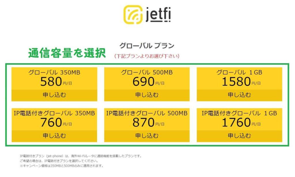 jetfi-reserve-03