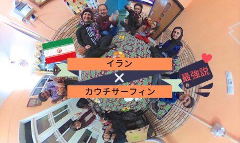 イラン カウチサーフィン