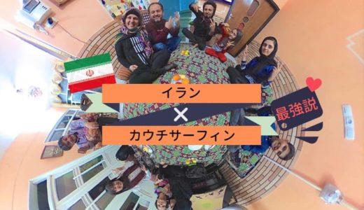 イランでカウチサーフィンを使ってみたら、熱烈なおもてなしを受けて心が温かくなった