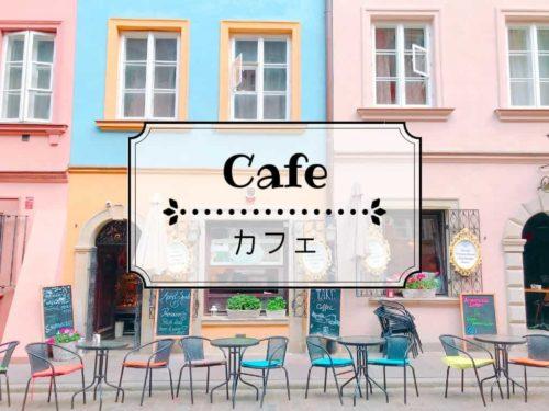 Cafe カフェ