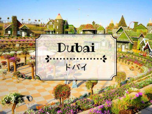 Dubai ドバイ