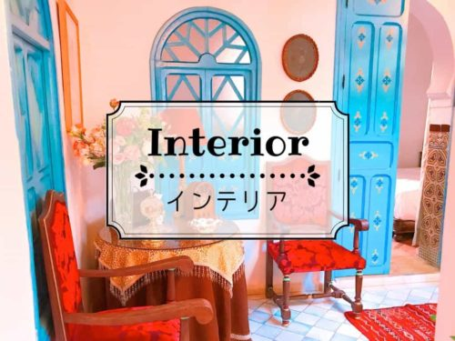 Interior インテリア