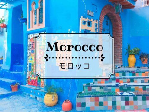 Morocco モロッコ
