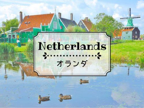 Netherlands オランダ