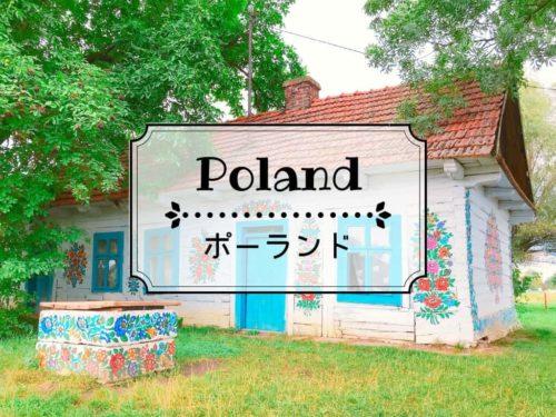 Poland ポーランド