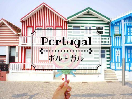 Portugal ポルトガル