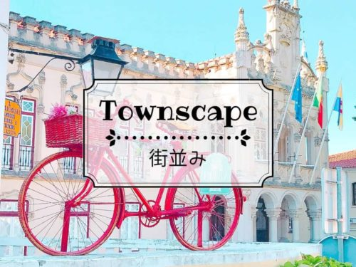Townscape 街並み