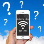 初心者が知りたい海外WiFiレンタルの疑問・質問