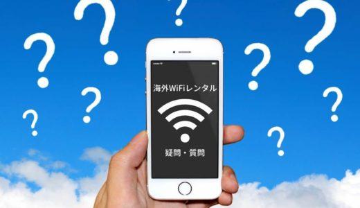 海外WiFiレンタルの「初心者が知りたい疑問・質問」をQ&A形式で解決!