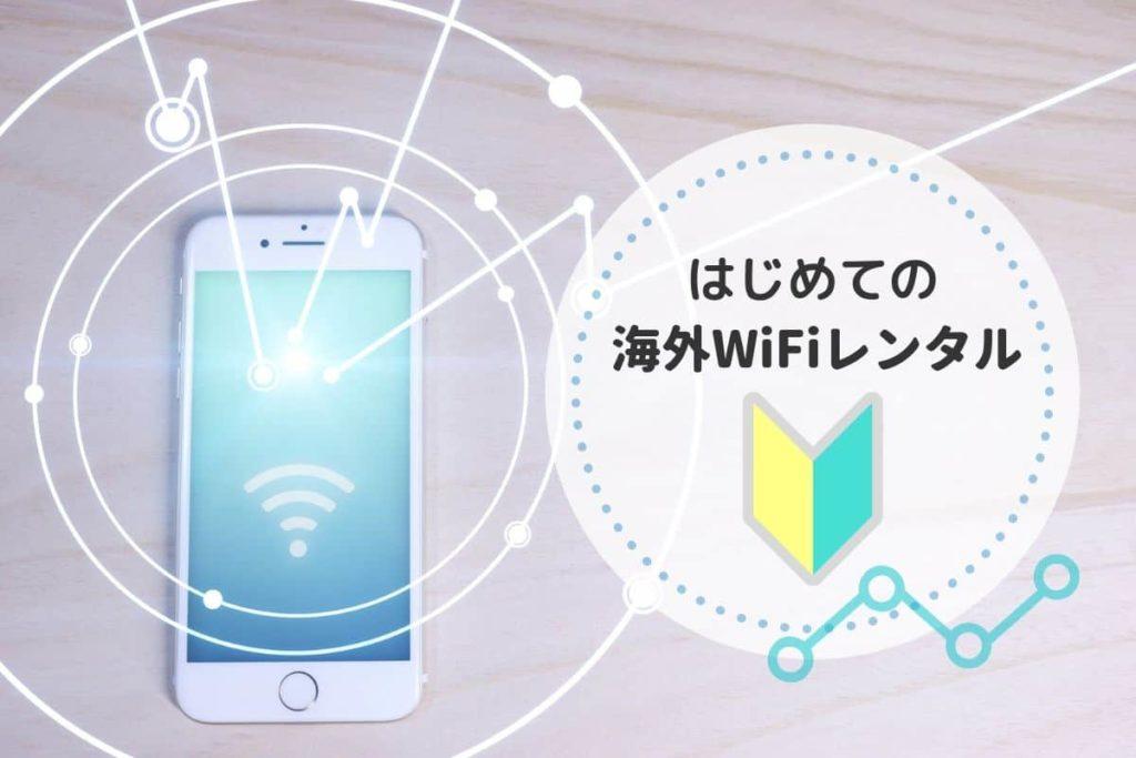 はじめての海外WiFiレンタル