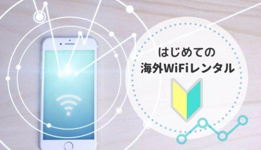はじめての海外WiFiレンタル~おすすめな人&選び方のポイントを解説~