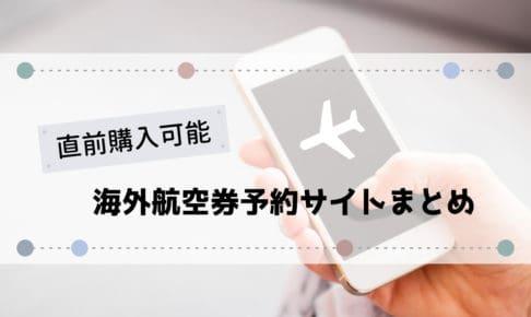 海外航空券予約