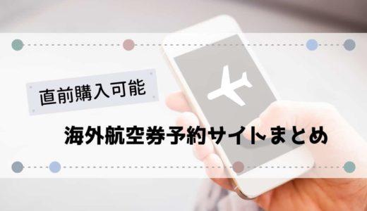 直前購入が可能な海外航空券予約サイトまとめ【出発当日最短2時間前までOK】