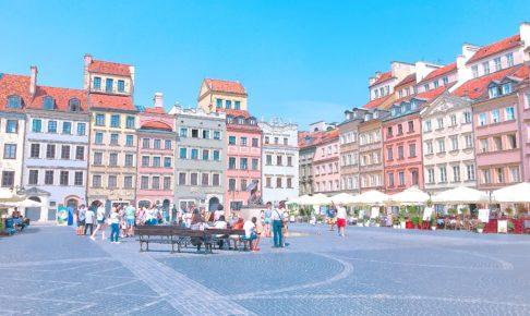 ポーランド ワルシャワの旧市街広場