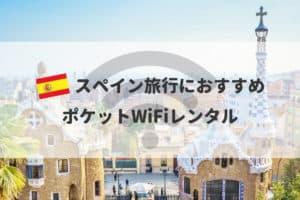スペイン旅行におすすめポケットWiFiレンタル