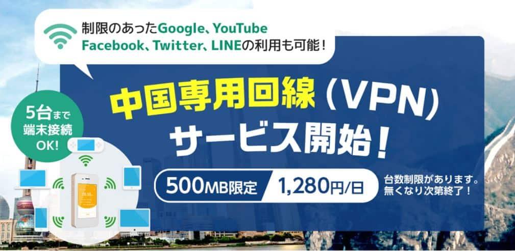 jetfi 中国VPNプラン(2019年7月時点)