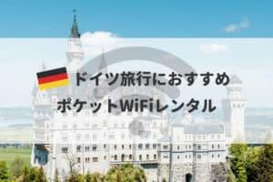 ドイツ旅行におすすめポケットWiFiレンタル