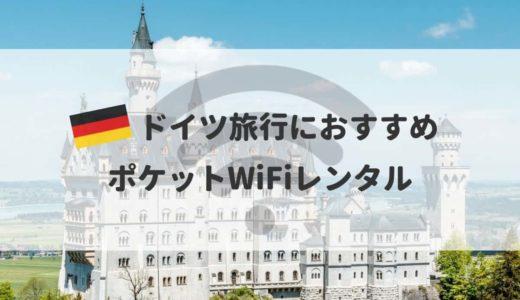 ドイツ旅行におすすめのWiFiレンタルと、知っておきたいインターネット事情
