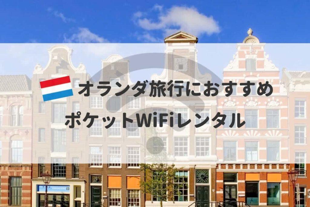 オランダ旅行におすすめポケットWiFiレンタル