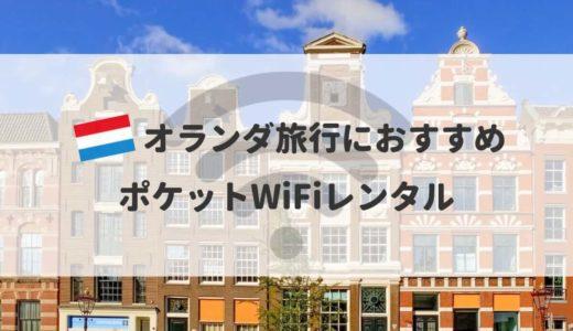 オランダ旅行におすすめのWiFiレンタルと、知っておきたいインターネット事情