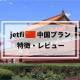 jetfi 中国プラン