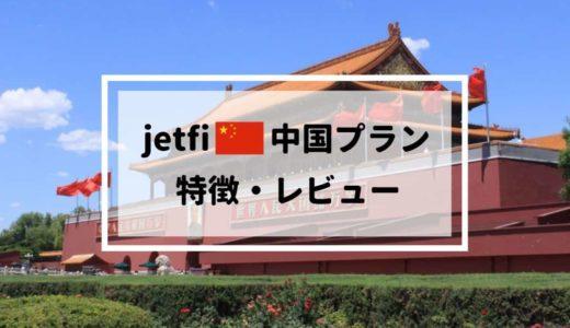 jetfi(ジェットファイ)中国VPNプランの特徴・レビュー