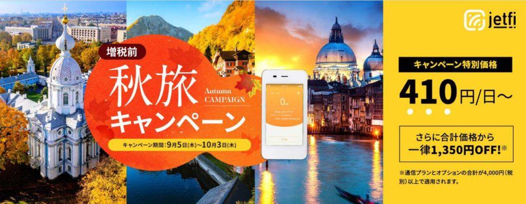 jetfi 秋旅キャンペーン 2019年9月