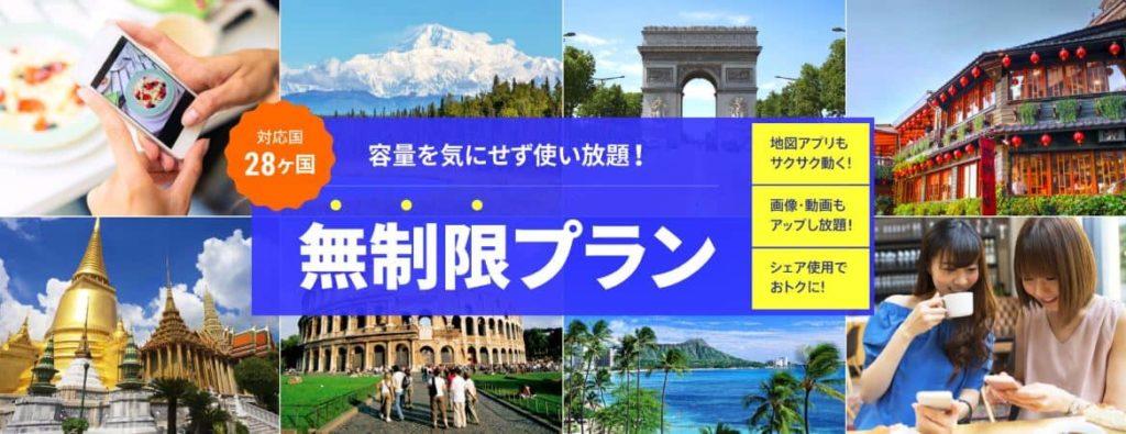 jetfi 無制限プラン(2019年8月時点)