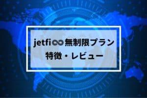 jetfi 無制限プラン