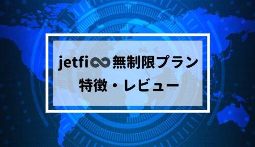jetfi(ジェットファイ)容量無制限プランの特徴・レビュー