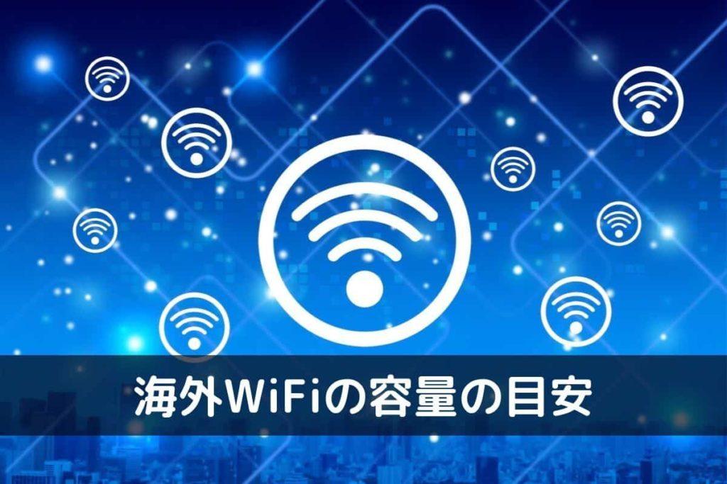 海外WiFiレンタル 通信容量の目安
