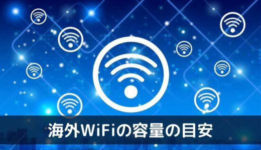 どれくらい必要?海外WiFiレンタルの通信容量を選ぶ際の目安