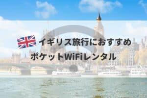 イギリス旅行におすすめポケットWiFiレンタル