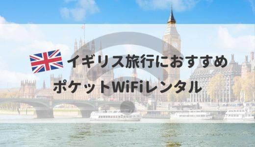 イギリス旅行におすすめのWiFiレンタルと、知っておきたいインターネット事情